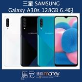 (+贈玻璃貼+美拍握把)三星 SAMSUNG A30s/128GB/6.4吋螢幕/獨立三卡槽/雙卡雙待【馬尼通訊】