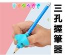 三孔握筆器 指套型 修正 文具 筆套 學齡前寫字 運筆 握姿 改正 輔助 圓形 矽膠 練習 左右手皆可
