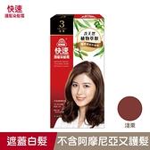 美吾髮快速染髮NO.3淺栗(40g+40g)