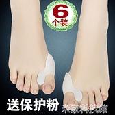 分趾器 修正男女士大腳拇指骨腳趾頭足外翻矯正器分離糾正日夜用型可穿鞋 米家