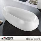【台灣吉田】06203 水滴造型壓克力獨立浴缸