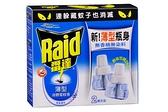 雷達超智慧薄型液體電蚊香補充瓶-無味 41ml*2