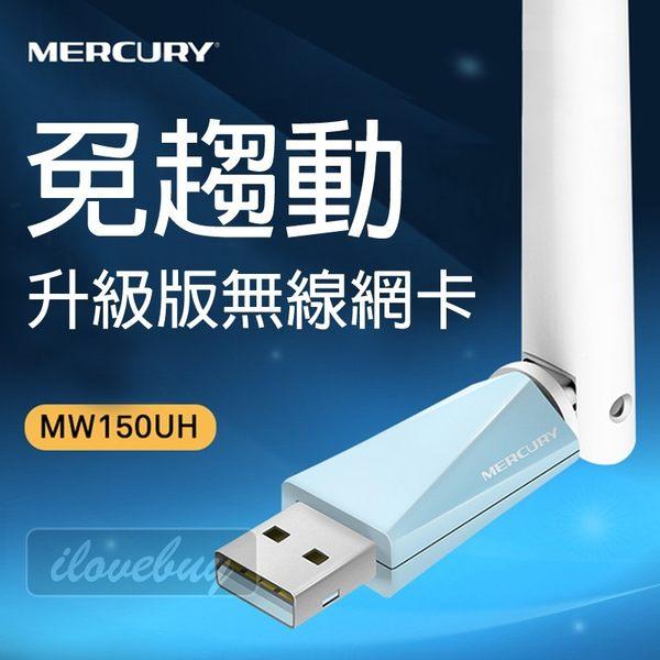 水星免驅無線網卡 WIFI接收器 無線網路分享 無線基地台 網路 室內 USB無線網卡 現貨 無線