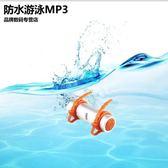 戶外運動防水游泳MP3水中溫泉泡澡播放器跑步水下耳機潛水mp3 生活主義