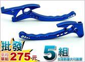 【洪氏雜貨】A4745013514. [批發網預購] 台灣機車精品 煞車拉桿 雷霆125單碟藍色 一組入 5隻(平均單組