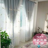 窗簾 韓式小清新棉麻繡花窗紗純色簡約現代全遮光定制窗簾臥室客廳成品 JD 新年鉅惠