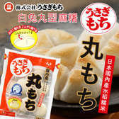 日本 白兔丸型麻糬 330g 日式丸麻糬 麻糬 丸型麻糬 烤年糕 年糕 日本年糕 中秋 烤肉 麻糬湯