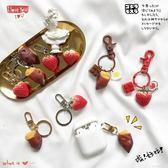 可愛少女心仿真食玩小草莓烤紅薯鑰匙扣AirPods掛件情侶汽車鑰匙 創意家居生活館