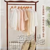 衣帽架實木落地家用客廳晾衣架簡約現代可行動臥室掛衣架衣服架子 雙十二全館免運