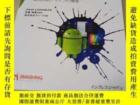 二手書博民逛書店Smashing罕見Android Ui 日文原版Y312914 juhani lehtimaki 株式會社。