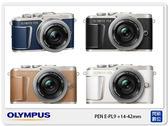 送64G+原廠電池+清潔組+保護貼~ OLYMPUS E-PL9+14-42mm EZ 電動鏡組(EPL9,公司貨)