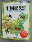 【書寶二手書T5/少年童書_YKF】中國歷史一本通_幼福編輯部