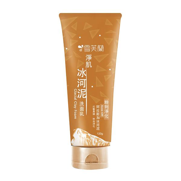 雪芙蘭冰河泥洗面乳粉刺淨化120g【康是美】