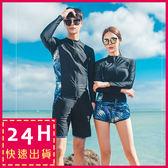 梨卡★現貨 - 情侶款[男+女]叢林風長袖外套防曬三件式+男款長袖外套二件式衝浪衣潛水服CR354-2