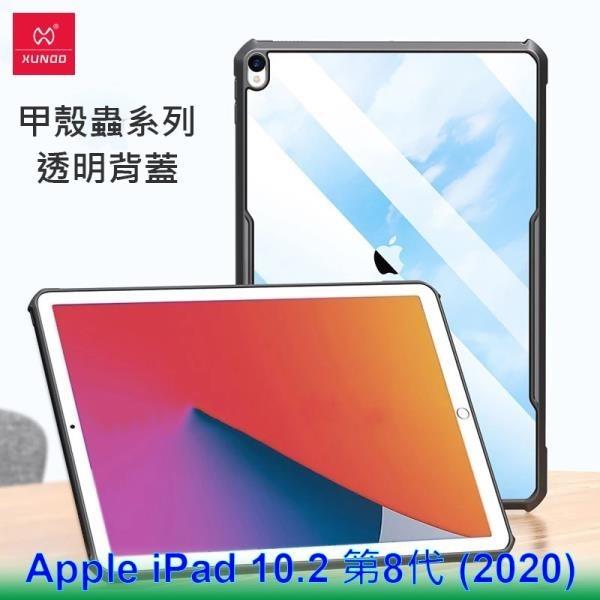【南紡購物中心】XUNDD 訊迪 Apple iPad 10.2 第8代 (2020) 甲殼蟲系列耐衝擊平板保護套 保護殼 透明殼
