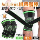 攝彩@Aolikes 綁帶護膝 M號 1組2入 運動護膝 奧力克斯 關節保護 健行羽球路跑慢跑 護具 繃帶 加壓帶