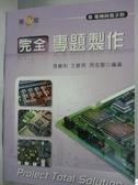 【書寶二手書T4/大學資訊_WGA】完全專題製作3/e_張義和, 王敏男