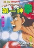 第一神拳01