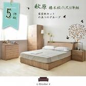 床組【UHO】秋原-橡木紋6尺雙人加大5件組I