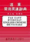 (二手書)遠東常用英漢辭典(48K)