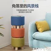小凳子實木換鞋凳創意圓凳客廳小板凳家用茶幾矮凳可愛小椅子 創意家居生活館