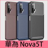 【萌萌噠】華為 HUAWEI Nova5T 時尚經典商務新款 碳纖維紋 創意甲殼蟲 全包矽膠軟殼 手機殼 手機套