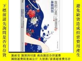 二手書博民逛書店罕見我的心是一朵蓮花:林徽因傳15169 張紅萍著 國際文化出版
