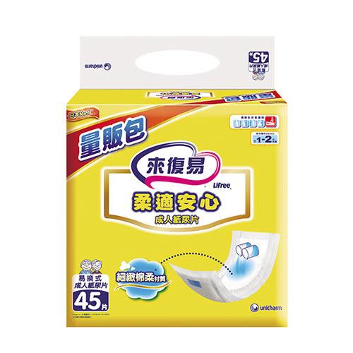 來復易 柔適安心紙尿片(45片 x 6包/箱)