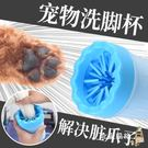 寵物洗腳杯狗狗洗腳杯神器泰迪比熊柔軟洗爪杯貓咪狗爪子清潔用品寵物洗腳器
