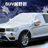 長城哈佛哈弗H6H3H5H1H8H9H2汽車全罩車衣前擋風玻璃罩防雪擋罩