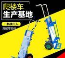 電動爬樓車電動上樓神器 搬運車載物爬樓機搬貨上樓電動手推車 MKS摩可美家