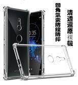 Sony XZ2 Premium 手機殼 簡約 時尚 四角 氣囊 防摔 保護殼 全包 透明 TPU 軟殼