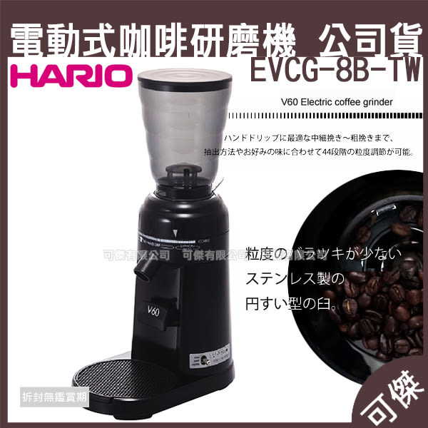 可傑 HARIO V60 電動式咖啡研磨機 EVCG-8B-TW 磨豆機 咖啡機 EVCG-8B 研磨機 公司貨