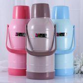 熱水瓶家用玻璃內膽暖瓶大容量開水瓶學生用保溫塑料暖壺茶瓶LVV5934【大尺碼女王】TW