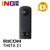 【24期0利率】RICOH THETA Z1 360度全景攝影機 360環景相機 富堃公司貨 4K 旗艦型