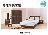 【MK億騰傢俱】AS152-2A旺旺胡桃四件組(含床頭、鏡台、衣櫥、床邊櫃單只)