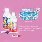 齒妍堂 兒童防蛀修護漱口水(含氟) 300g 葡萄/莓果【BG Shop】2款可選