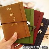 筆記本韓版 戀上四葉草口袋筆記本 四款可選 【易奇寶】