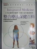 【書寶二手書T8/養生_QIG】整合療法保健百科:守護全家的健康_強家寧, 大衛‧彼得