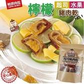 【南紡購物中心】【太禓食品】水果起司豬肉乾(檸檬) 200g