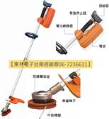 【東林台南經銷商】東林便利型割草機CK-260 (5AH)+充電器 電動割草機