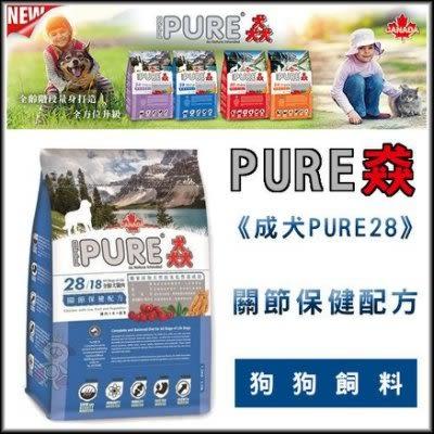 *WANG* PURE 猋 狗飼料《成犬 PURE 28》關節保健配方-7kg