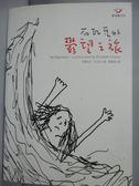 【書寶二手書T1/心理_LHM】石瓦豆的鬱望之旅_鄭慧卿, 伊莉莎白