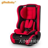 兒童安全座椅汽車用9個月-12歲嬰幼兒寶寶簡易便攜式車載通用坐椅-大小姐韓風館