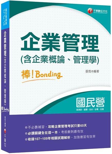 2021企業管理(含企業概論、管理學)棒!bonding-國民營招考:必讀關鍵全在這,攻略企業管理只