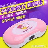 胎教機 寶寶智慧胎教儀孕婦用品無輻射胎教音樂機早教機故事機播放器 免運