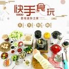 玩具 迷你廚房做飯真煮套裝快手同款日本食玩烹飪小廚具餐具過家家玩具 古梵希DF
