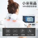小米有品 MINI頸部按摩器 按摩儀 肩頸按摩 頸椎按摩器 護頸儀 熱敷 小米有品
