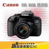 晶豪泰3C 專業攝影 Canon EOS 800D +18-135mm 單鏡組  公司貨 另售700D 70D