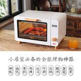 烤箱小宇青年烤箱家用 烘焙小電烤箱 多功能全自動蛋糕烤箱機復古智慧lgo夢藝家